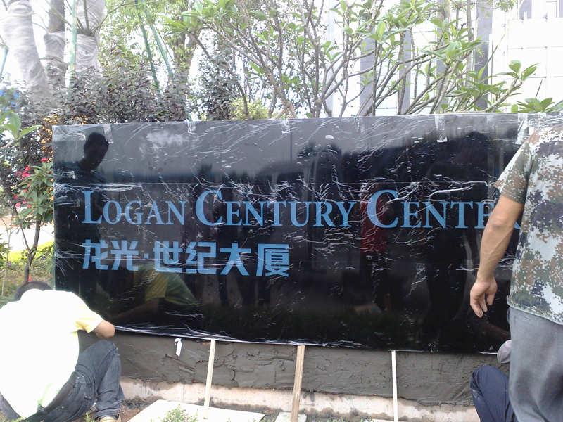 logan centry