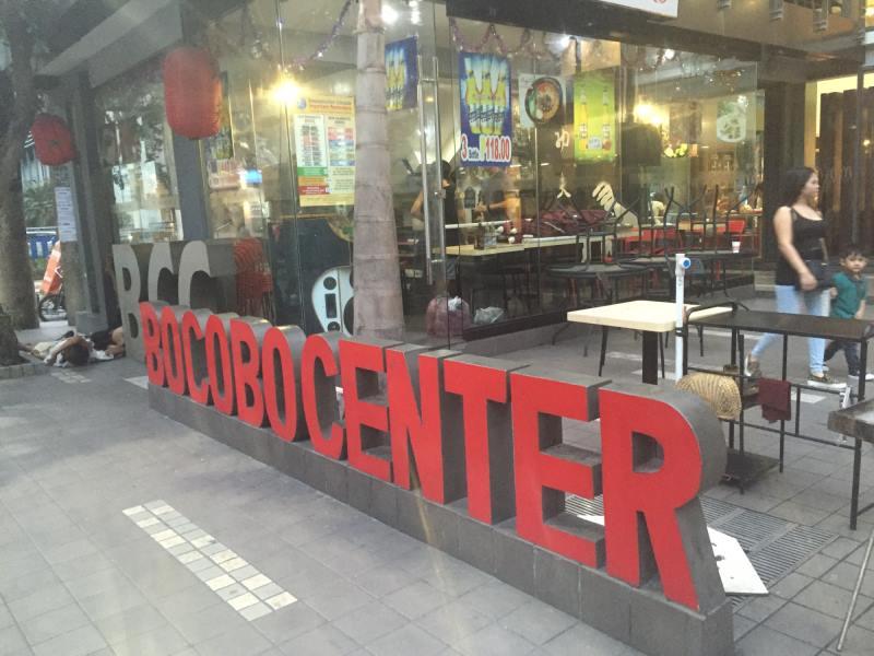 bocobo center 1